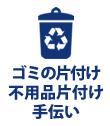 ゴミの片付け不用品片付け手伝い