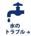 水のトラブル