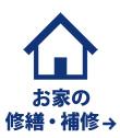 お家の修繕・補修