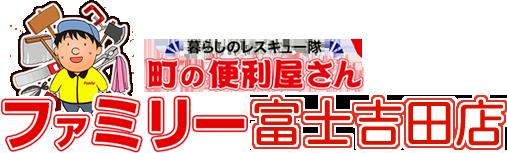 ファミリー富士吉田店