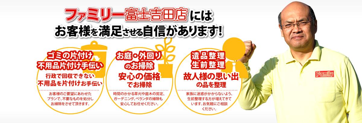 ファミリー富士吉田店にはお客様を満足させる自信があります!