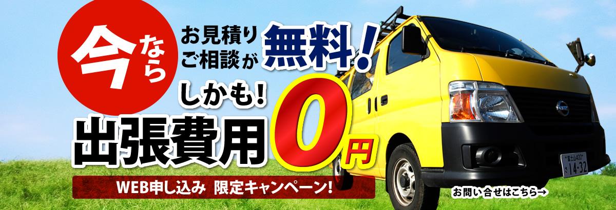 今ならお見積りご相談が無料!しかも!出張費用0円 WEB申し込み限定キャンペーン!