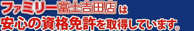 ファミリー富士吉田店は安心の資格免許を取得しています。