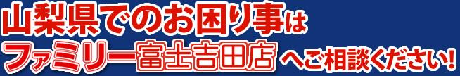 山梨県でのお困り事はファミリー富士吉田店へご相談ください!