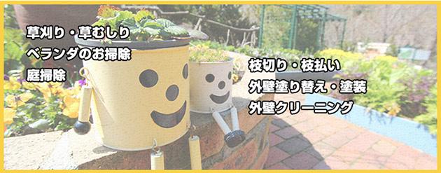 garden_list