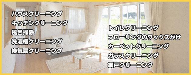 house_list